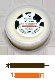 オリーブバター(発酵バター)